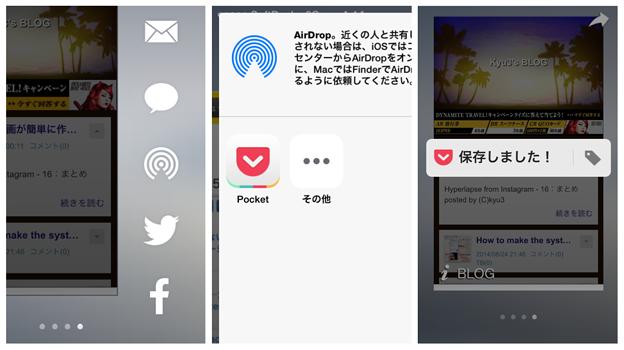 iOS 8:Opera CoastでPocketが使える!…と思ったけど… - 3