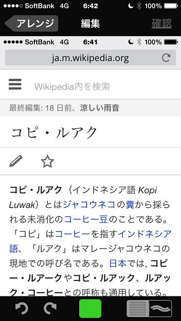 「Stitch It!」(2.2.1)が日本語化! - 3