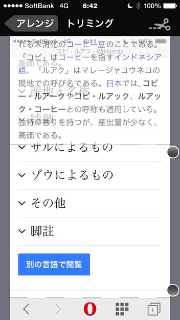 「Stitch It!」(2.2.1)が日本語化! - 6