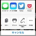 写真: Opera Coast 3.20:アプリ連携「Opera Coastで開く」(Safari)