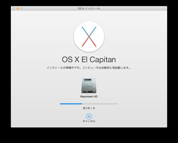 Mac OSX:「Yosemite」から「El Capitan」へアップデート - 4(インストール中)