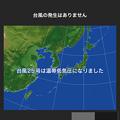 Photos: そら案内 4.1.4 No - 9:台風