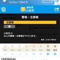 Photos: そら案内 4.1.4 No - 13:警報・注意報
