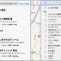 Photos: iOS 9とOSX El Capitanのマップアプリ:検索結果とタップした施設名をリアルタイム同期?! - 2