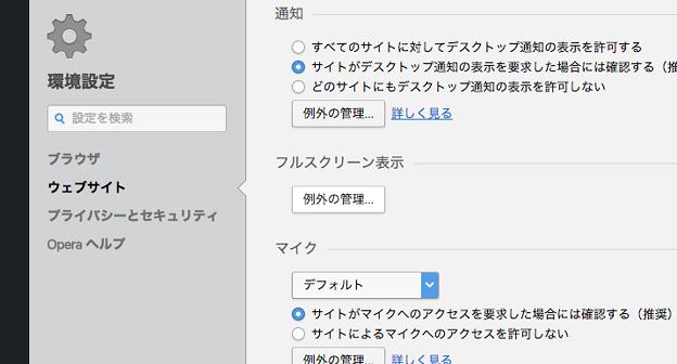 Opera 33:動画のフルスクリーン表示設定 - 1