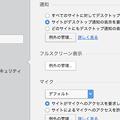 Photos: Opera 33:動画のフルスクリーン表示設定 - 1