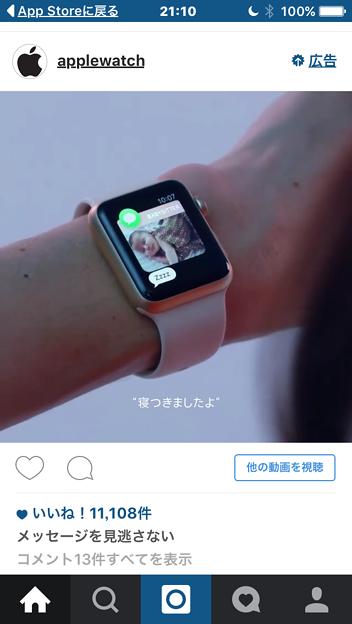 Instagramに「Apple Watch」の広告 - 1