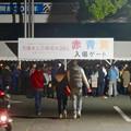 写真: 名港水上芸術花火 2015 No - 6:有料席の入場ゲート