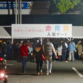 Photos: 名港水上芸術花火 2015 No - 6:有料席の入場ゲート