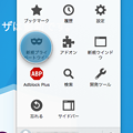Photos: Firefox 42:新しくなった、トラッキング保護付き「プライベート・ブラウジング」機能の説明 - 2