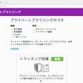 Photos: Firefox 42:新しくなった、トラッキング保護付き「プライベート・ブラウジング」機能の説明 - 3