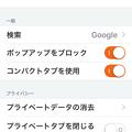 写真: Firefox for iOS 1.1 No - 6:設定画面