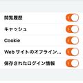 写真: Firefox for iOS 1.1 No - 24:設定画面(プライベートデータを削除)