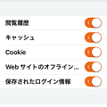 Photos: Firefox for iOS 1.1 No - 24:設定画面(プライベートデータを削除)