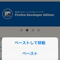 写真: Firefox for iOS 1.1 No - 39:アドレスバー長押しで「ペーストして移動」ほか