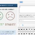 写真: Firefox for iOS 1.1 No - 42:設定画面からフィードバックを送信