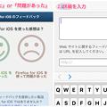 写真: Firefox for iOS 1.1 No - 43:設定画面からフィードバックを送信