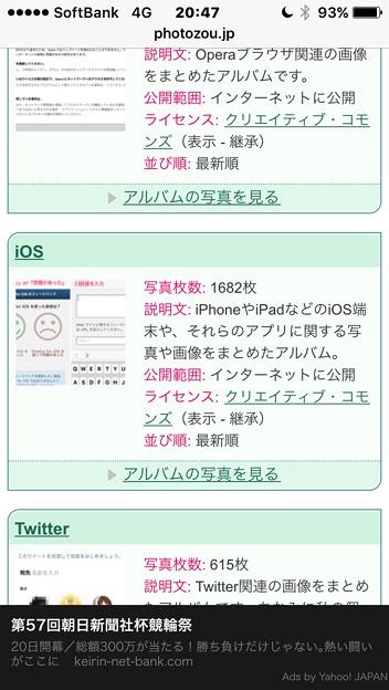 写真: iOS 9.1:フルスクリーン状態のSafari
