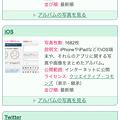 Photos: iOS 9.1:フルスクリーン状態のSafari
