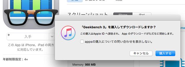 iTunes App Store:無料になってたアプリを入手しようとしたら、表示されたアラート - 1