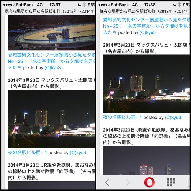 Opera Mini 12.0:フルスクリーンモードを搭載 - 2