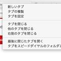 写真: Mac版Opera 34:右クリックで「タブ・ミュート」機能は、搭載されず…