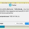写真: Mac版Opera 34:OSデフォルトのTwitter投稿機能を利用すると… - 1