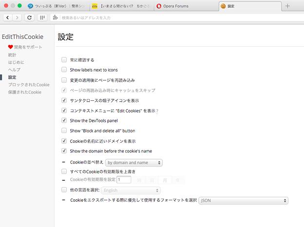写真: Cookieの追加・編集・削除等ができるOpera拡張「EditThisCookie」- 5:設定