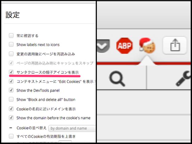 Cookieの追加・編集・削除等ができるOpera拡張「EditThisCookie」- 7:サンタ帽の有無は設定でオンオフ可能