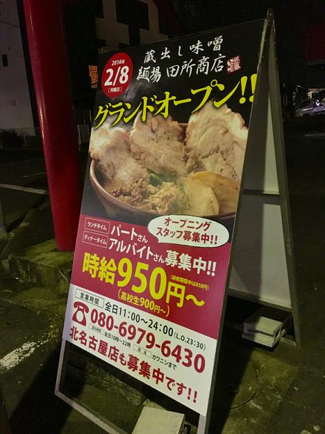 春日井市(国道19号梅ヶ坪交差点付近)にも、『麺屋壱正』の姉妹店がオープン? - 1
