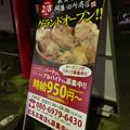 Photos: 春日井市(国道19号梅ヶ坪交差点付近)にも、『麺屋壱正』の姉妹店がオープン? - 1