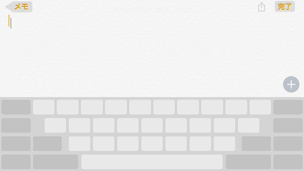 iPhone 6s:キーボードの3D Touchで、カーソル動かすトラックパッド化 - 2