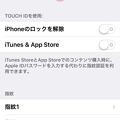 iPhone 6s・iOS 9:「Touch IDとパスコード」の設定 - 2