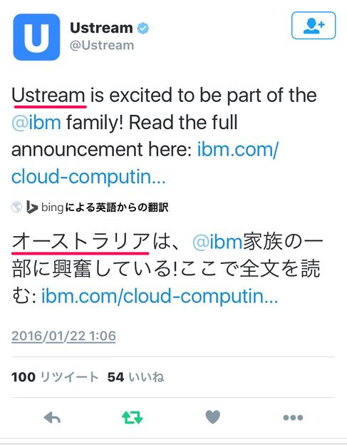 Twitter翻訳機能で使われる「Bing翻訳」、なぜか…