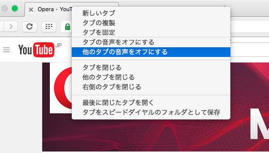 写真: Opera右クリックメニューの「タブミュート」と「固定タブ」の間に、線があったら… - 2