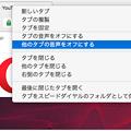 Photos: Opera右クリックメニューの「タブミュート」と「固定タブ」の間に、線があったら… - 2