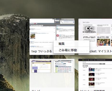 Opera 35:スピードダイヤルの右クリックに「更新」メニューがない…