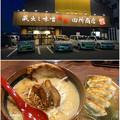 写真: 最近(2/8)オープンしたラーメン屋「麺場 田所商店 春日井店」- 2