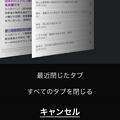 写真: Opera Mini 12.1.1:「最近閉じたタブ」・「すべてのタブを閉じる」メニュー - 2