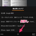 写真: Opera Mini 12.1.1:タブ追加ボタン長押しで、「最近閉じたタブ」表示 - 4