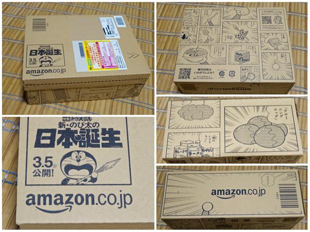 Amazonのドラえもん映画『新・のび太の日本誕生』コラボ箱 - 10