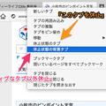 Photos: Vivaldi Beta 3:タブ休止機能の右クリックメニューの日本語訳が分かりづらい…