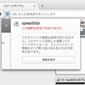 Firefox 45:サイト情報の表示方法が変更 - 5(スピードダイヤル拡張)