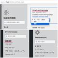 写真: Opera 36:試験運用機能で設定の『基本設定』欄を削除 - 3