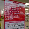 写真: ヤマダ電機テックランド春日井店、3月27日に閉店! - 6