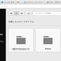 写真: Opera 36:同期したiOS版Opera Miniのスピードダイヤル