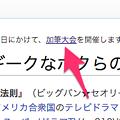 Wikipedia:4月1日~30日にかけて「加筆大会」!? - 7