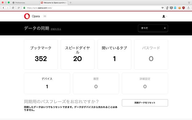 Operaの同期項目、WEBからアクセス・削除が可能 - 1
