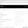 写真: Operaの同期項目、WEBからアクセス・削除が可能 - 2:ブックマーク