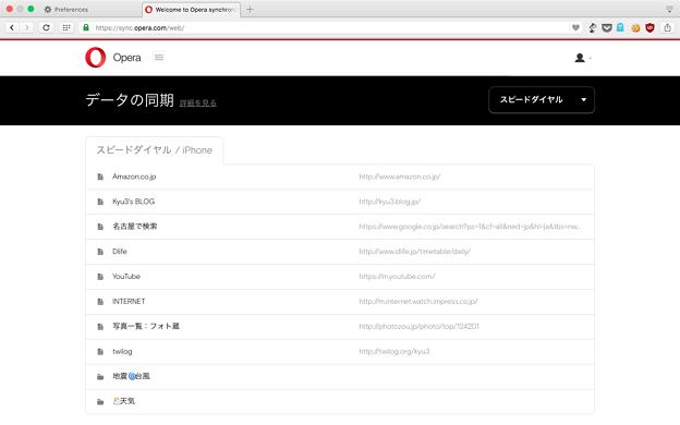 写真: Operaの同期項目、WEBからアクセス・削除が可能 - 8:iPhoneのスピードダイヤル